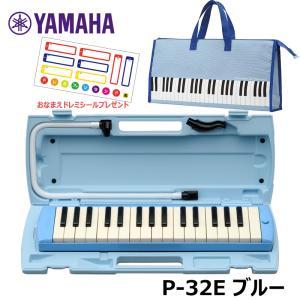 YAMAHA ヤマハ ピアニカ ブルー バッグセット P-32E 【送料無料】