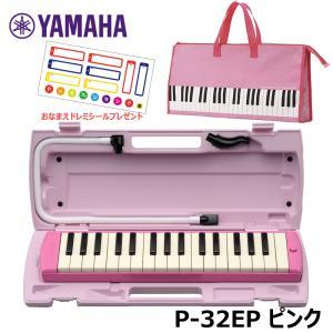 YAMAHA ヤマハ ピアニカ ピンク バッグセット P-32EP 【送料無料】