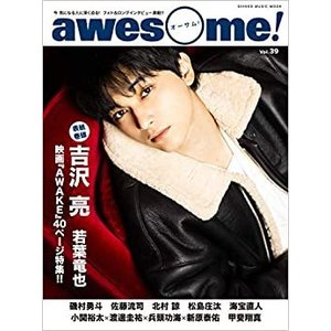 awesome! オーサム Vol. 39 吉沢 亮 (シンコー・ミュージックMOOK)【ゆうパケッ...