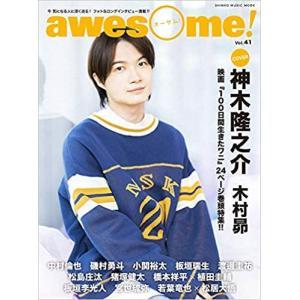 awesome! オーサム  Vol. 41 神木隆之介 (シンコー・ミュージックMOOK) 【ゆう...