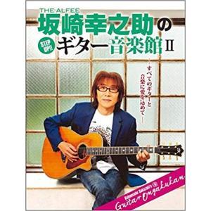 THE ALFEE 坂崎幸之助の Step Up!! ギター音楽館II (ヤマハムックシリーズ202...