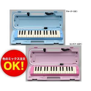 組み合わせ自由20台セット YAMAHA ピアニカ 鍵盤ハー...