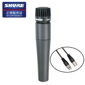 SHURE シュアー SM57-LCE ダイナミックマイク + マイクケーブル3m  国内正規品 2年保証|mikigakki