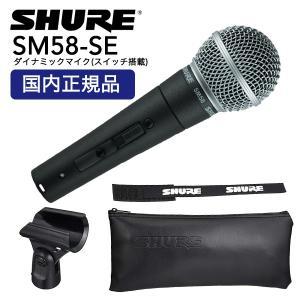 ☆こちらは、SHURE SM58にスイッチ機能を搭載したモデルです。  ライブパフォーマンス、音空間...