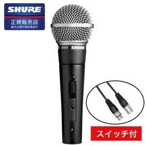 SHURE シュアー SM58-SE ダイナミックマイク スイッチ付き  + マイクケーブル3m  国内正規品 2年保証|mikigakki
