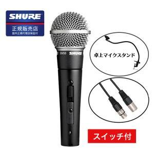 SHURE シュアー SM58-SE ダイナミックマイク スイッチ付き + 卓上マイクスタンド + マイクケーブル3m   国内正規品 2年保証|mikigakki