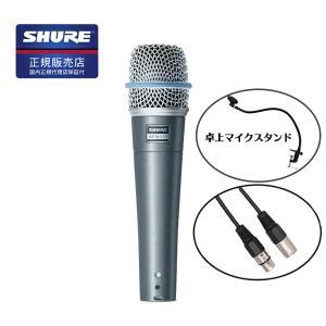 SHURE シュアー BETA57A ダイナミックマイク +  卓上マイクスタンド + マイクケーブル3m   送料無料 国内正規品 2年保証|mikigakki