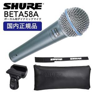 SHURE シュアー BETA58A ダイナミックマイク 正規輸入代理店品 送料無料