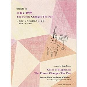 幸福の硬貨/The Future Changes The Past (ギターソロ楽譜・タブ譜付き) ...