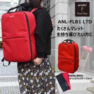 アネロ マレット ケース『スティックバッグセット』ANL-FLB1 anello × Pearl Flute リミテッド・レッド スティック ケース|mikigakki