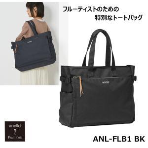 anello × Pearl Flute コラボレーション・トートバッグ ANL-FLT1 フルート 楽器 ケース|mikigakki