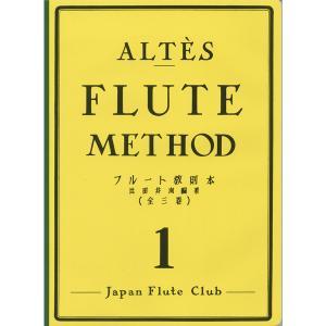 アルテフルート教則本 第1巻 日本フルートクラブ出版【ゆうパケット】※日時指定非対応・郵便受けに届け致します