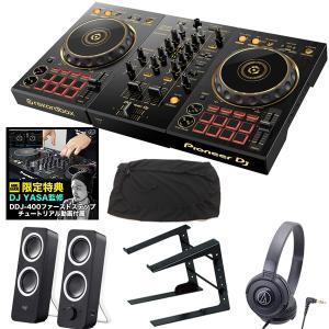 《教則動画付属》PIONEER DJコントローラー DDJ-400-N + ヘッドホン + PCスタンド + スピーカー DJセット|mikigakki