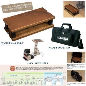 【ピアノ用 アシストペダル セット】ASS-V-W ウォルナット + アシストキャリングバック + アシストペダルハイツール(HS-Vセット)+『楽器クロス特典付き』セット|mikigakki