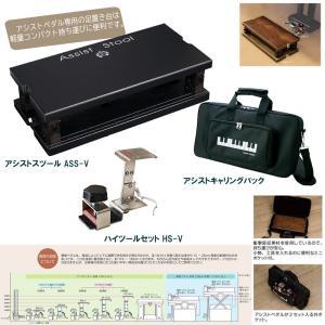 【ピアノ用 アシストペダル セット】ASS-V-BK ブラック + アシストキャリングバック + アシストペダルハイツール(HS-Vセット)+『楽器クロス特典付き』セット|mikigakki