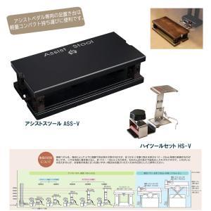 【ピアノ用 アシストペダル セット】ASS-V-BK ブラック + アシストペダルハイツール(HS-Vセット)+『楽器クロス特典付き』セット|mikigakki