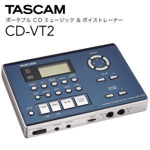 TASCAM タスカム CD-VT2 ポータブルCD ミュージックボイストレーナー