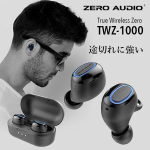 ZERO AUDIO 完全ワイアレスイヤホン TWZ-1000 True Wireless Zero (Bluetooth対応)【国内正規輸入代理店商品】|mikigakki