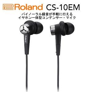 Roland ローランド バイノーラル マイクロホン イヤホン CS-10EM 送料無料|mikigakki