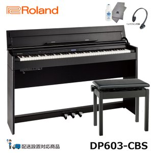 Roland 電子ピアノ DP603-CBS 黒木目調仕上げ 【配送設置無料(沖縄・離島納品不可)】【高低自在椅子&ヘッドフォン付属】|mikigakki