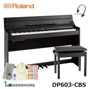 Roland 電子ピアノ DP603-CBS 黒木目調仕上げ【お薦めヘッドフォン&鍵盤クロスセット】【配送設置無料(沖縄・離島納品不可)】|mikigakki