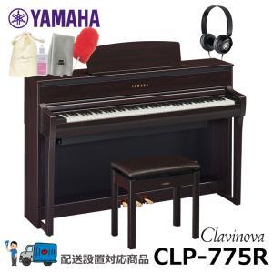 【1台在庫あり】ヤマハ クラビノーバ(Clavinova)CLP-775R ニューダークローズウッド調 【ヘッドフォン 高低椅子付属】 【組立設置納品】|mikigakki