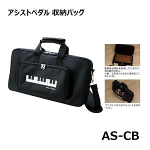 アシストキャリングバック 吉澤 AS-CB|mikigakki