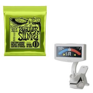 【ゆうパケットにて送料無料】 ERNIE BALL ギター弦 レギュラースリンキー #2221 (10-46) Regular Slinky  ×5セット【国内正規品】※ポスト投函・日時指定不可|mikigakki
