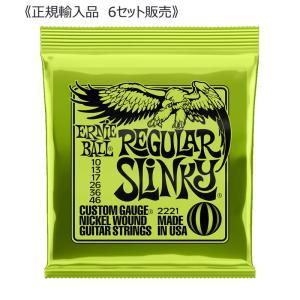 【ゆうパケットにて送料無料】 ERNIE BALL ギター弦 レギュラースリンキー #2221 (10-46) Regular Slinky  ×6セット【国内正規品】※ポスト投函・日時指定不可|mikigakki