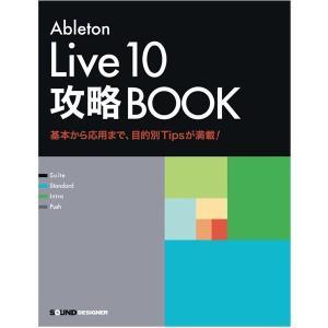 SOUND DESIGNER  Ableton Live 10 攻略BOOK DTM教則本 ゆうパケ...