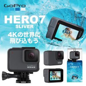 GoPro ゴープロ HERO7 Silver ウェアラブルアクションカメラ ヒーロー7 CHDHC-601-FW 【国内正規品】|mikigakki