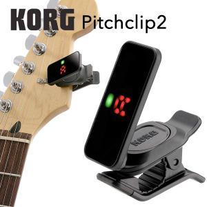 《ゆうパケットにて送料無料》KORG クリップ式チューナー pitchclip2 ピッチクリップ ギター/ベース用 PC-2 ※ポスト投函・日時指定不可|mikigakki
