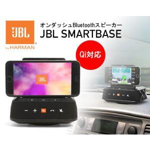 Bluetooth スピーカー JBL  SMARTBASE ドライブレコーダー / ナビアプリ対応 / Qi充電対応【国内正規品】|mikigakki