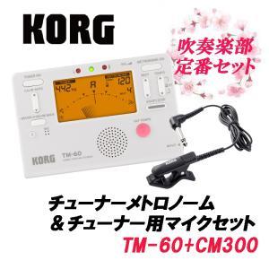 コルグ TM-60 + チューナー用マイク CM-300 セット 基礎 練習 チューナーメトロノーム チューメト 【ゆうパケット】※日時指定非対応・郵便受けに届け致します|mikigakki
