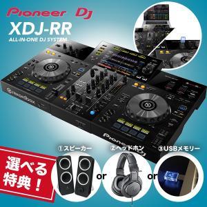 PIONEER 2chオールインワンDJシステム XDJ-RR 【送料無料】|mikigakki