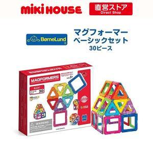ボーネルンド Bornelund マグフォーマー ベーシックセット 30ピース【正規販売店 箱付 ギ...