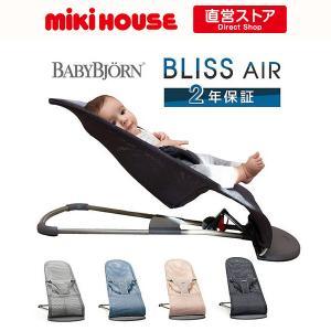 ベビービョルン バウンサー ブリス エアー BLISS Air メッシュ bliss air ベビー...