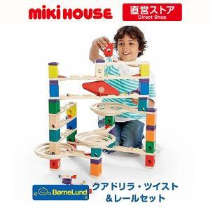 【箱付】ボーネルンド BorneLund クアドリラ・ツイスト&レールセット E6009 【正規販売...