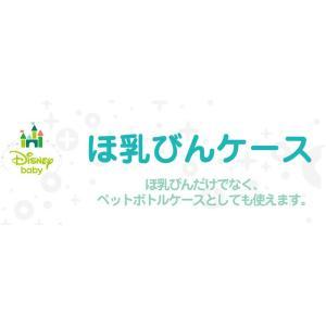 ディズニー 哺乳瓶ケース|mikimura|02