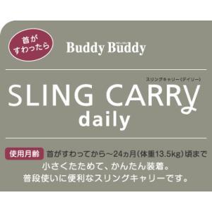 ラッキー スリング キャリー デイリー 無地|mikimura|03
