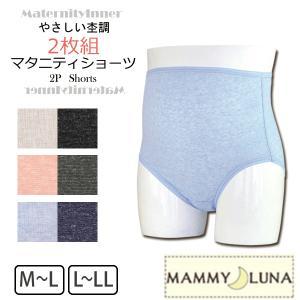 MAMMY LUNA マタニティショーツ2枚組(杢調)|mikimura