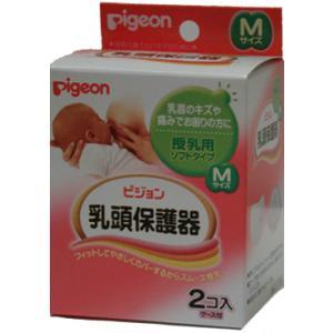 ピジョン 乳頭保護器|mikimura
