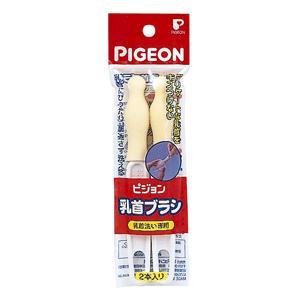 ピジョン 乳首 ブラシ|mikimura