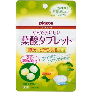 ピジョン サプリメント かんでおいしい葉酸タブレット グリーンパッケージ 60粒|mikimura