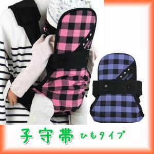 ひもタイプ おんぶ だっこ子守帯 ソフトなワイド肩パット付ベルト付き|mikimura