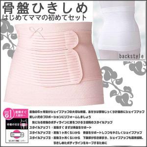 STEP-1 ローズマダム 産後用産後ひきしめセット (サポーター+ニッパー)|mikimura