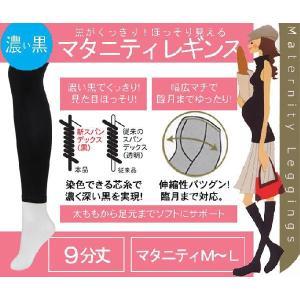 ローズマダム マタニティ  レギンス 9分丈 40デニール 【漆黒ブラック M〜L】|mikimura