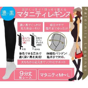 ローズマダム マタニティ 裾レース レギンス 9分丈 40デニール 【漆黒ブラックM〜L】|mikimura