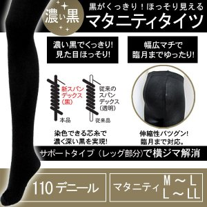 ローズマダム110D漆黒段階着圧タイツ|mikimura