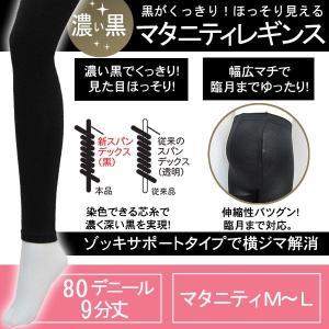 ローズマダムマタニティレギンス80デニール9分丈【漆黒ブラック M〜L】|mikimura